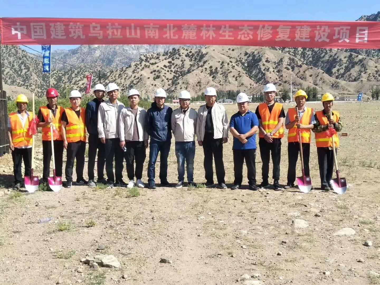 我公司与中国建筑一局、路域生态公司合作的乌拉山南北麓林生态修复建筑项目工程顺利开工